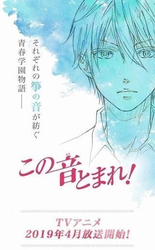 「この音とまれ!」に細谷佳正、蒼井翔太が出演 「ジャンプフェスタ」にも登壇