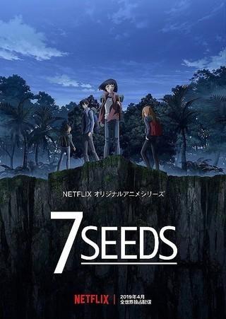 田村由美「7SEEDS」がNetflixでアニメ化 東山奈央、福山潤、石田彰ら出演で19年4月配信