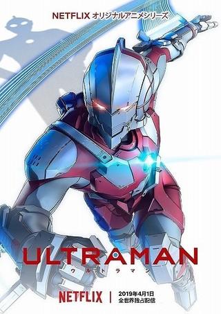 「ULTRAMAN」に木村良平、江口拓也、潘めぐみ、田中秀幸が出演 ビジュアルや予告編も発表