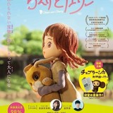 星野源が声優出演のパペットアニメ「ちえりとチェリー」イオンシネマで全国公開