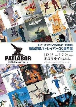 「機動警察パトレイバー」30周年記念展 会期中にキャスト、スタッフを招いたイベント開催