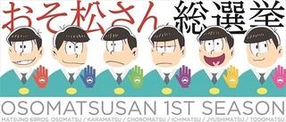 おそ松さん総選挙スタート
