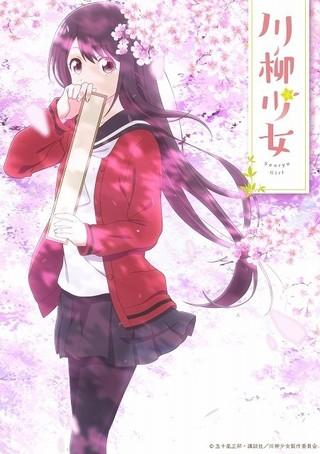 「川柳少女」19年春TVアニメ化決定 五七五の筆談で会話する主人公に花澤香菜