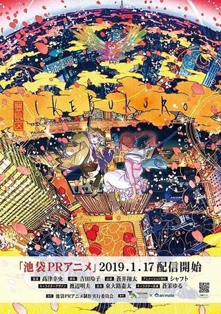 「〈物語〉シリーズ」スタッフが手がける池袋PRアニメ配信 フクロウの化身役に蒼井翔太