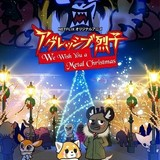「アグレッシブ烈子」クリスマスSPが12月20日配信 サンタ姿の烈子が登場する特報映像公開