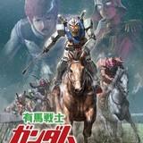 有馬記念×ガンダムのコラボレーション「有馬戦士ガンダム」ビジュアル&特設サイト公開