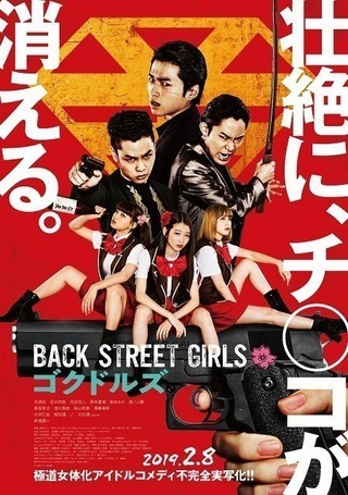 見た目はアイドル、心は極道 実写「Back Street Girls」過激さ倍増の予告完成