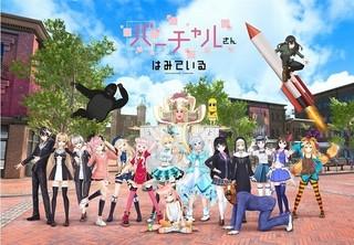 総勢30人以上のVTuberが登場するアニメ「バーチャルさんは見ている」放送 主題歌を中田ヤスタカ提供