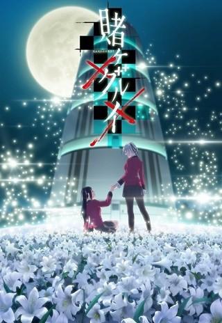 「賭ケグルイ××」で人気エピソード「扉の塔編」アニメ化 綺羅莉と清華が光に包まれるビジュアル公開