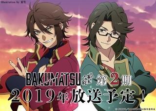 もうひとつの幕末を描く「BAKUMATSU」第2期制作決定 2019年放送開始予定