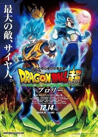 【週末アニメ映画ランキング】「ドラゴンボール超 ブロリー」がシリーズ最速で興収20億円突破