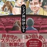 2018年に上梓した著書「シネマの神は細部に宿る」(東京ニュース通信社刊)。