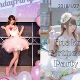 「Enako Birthday Party 2018」の衣装