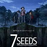 田村由美原作「7SEEDS」春チームのキャストに日笠陽子、野島裕史、置鮎龍太郎、喜多村英梨ら
