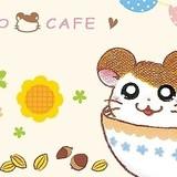 「とっとこハム太郎」20周年記念カフェが19年1月から東京&埼玉で期間限定オープン