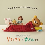 """リラックマは""""ゆる~り寝正月""""「リラックマとカオルさん」新ビジュアル公開"""