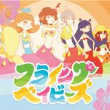 ショートアニメ「フライングベイビーズ」1月10日から「A応Pのあにむす!!」内で放送開始