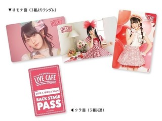 小倉唯スペシャルカフェが原宿に期間限定オープン オリジナル映像上映やライブ衣装展示