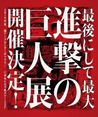 【大型イベント&展示会まとめ】3月に鈴村健一ら出演の「三陸コネクトフェス」、夏に「進撃の巨人展」開催