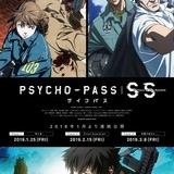「PSYCHO-PASS」劇場3部作が4DXでも上映決定 来場者特典は数量限定設定集