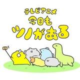 「ネコこのゴロ」原作者による「今日もツノがある」TVアニメ化 主人公のツノガエル役に八代拓