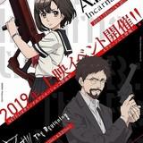 【上映会イベントまとめ】Netflix「B: The Beginning」全話を新宿・大阪・名古屋で上映