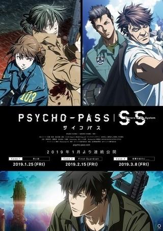 「PSYCHO-PASS」劇場3部作、Case.1&2のスポット映像公開 リミックスされたED主題歌を使用