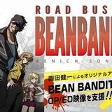 園田健一総監督のオリジナル作品「BEAN BANDIT」に高橋英則ら出演決定