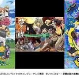 テレビ東京公式YouTubeチャンネルで「妖怪ウォッチ」「イナイレ」など全800エピソードが順次無料配信