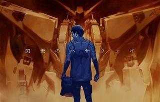 「閃光のハサウェイ」映画化に富野由悠季氏がコメント 「若い世代が、いつか人の革新の道拓く」