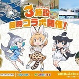 「けものフレンズ」八景島シーパラダイス、仙台うみの杜水族館、羽村市動物公園で同時コラボ