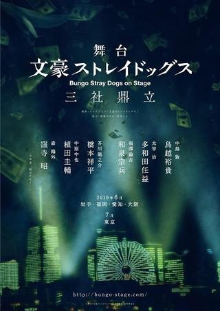 舞台「文スト」第3弾タイトルは「三社鼎立」 鳥越裕貴、多和田任益らおなじみのキャストが出演