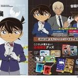 「名探偵コナン 科学捜査展~真実への推理~」大阪会場に新オリジナルグッズが登場