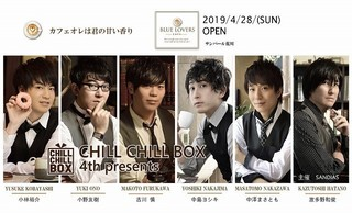 BLイベント「ちる箱」4月開催 カフェを舞台にした朗読劇に古川慎、中島ヨシキら出演