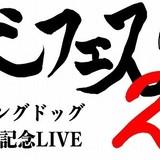 フライングドッグ10周年記念「犬フェス2」今秋開催決定 「ワルキューレ」メンバーがソロ出演