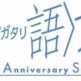 神谷浩史らキャストが集結 「〈物語〉シリーズ」一夜限りのイベント「〈物語〉フェス」5月開催