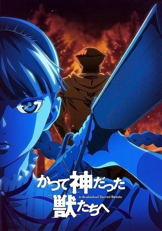 ダークファンタジー漫画「かつて神だった獣たちへ」小西克幸、加隈亜衣の出演でTVアニメ化