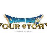 「ドラゴンクエスト」初のフル3DCGアニメ映画化 山崎貴×堀井雄二×すぎやまこういち強力タッグ