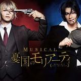 ミュージカル「憂国のモリアーティ」七木奏音、高木俊、山﨑雅志が出演 キャラビジュアルも公開
