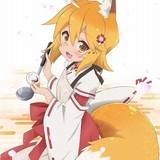 「世話やきキツネの仙狐さん」和氣あず未、諏訪部順一らメインキャスト発表