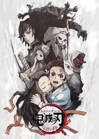 「鬼滅の刃」第1~5話で構成した特別上映版が3月29日から2週間限定公開