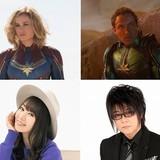 キャプテン・マーベル役は水樹奈々 森川智之、日笠陽子ら豪華吹き替え声優発表