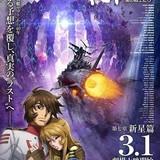 「宇宙戦艦ヤマト2202」最終章冒頭&第六章までのダイジェスト映像が公開