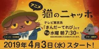 「猫のニャッホ」4月3日放送開始 ピカソ役の板垣優稀らが原作ゲームから続投