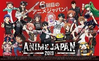 【AnimeJapan 2019(アニメジャパン)】企業ブースイベント特集