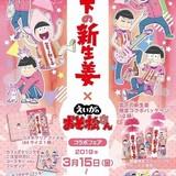 「えいがのおそ松さん」×「岩下の新生姜」コラボフェア開催決定 グッズ付き新生姜も発売