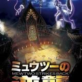 フル3DCGで描かれる映画「ポケモン」予告 ミュウツー役は市村正親が声優続投