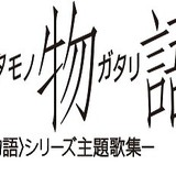 「〈物語〉シリーズ ファイナルシーズン」などの主題歌を収録したCD「歌物語2」5月10日発売