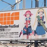 「ワンダーフェスティバル2019[冬]」会場で見たメーカーフィギュアのトレンド