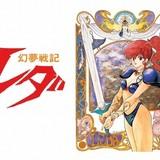 「幻夢戦記レダ」が4Kリマスターでブルーレイボックス化 復刻版パンフレットなど特典満載